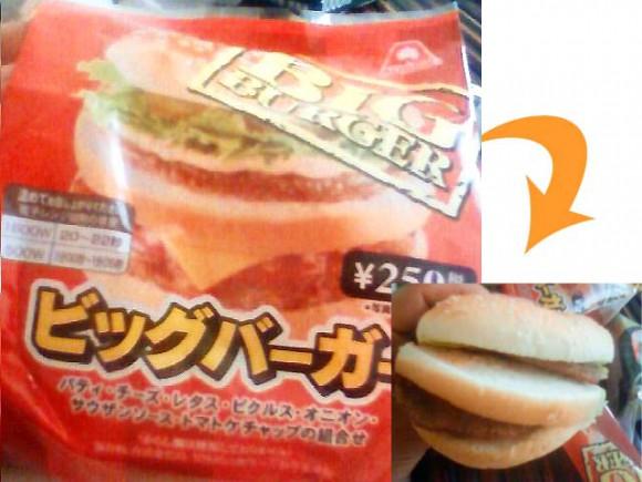convini_burger4