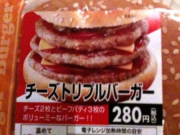 convini_burger5